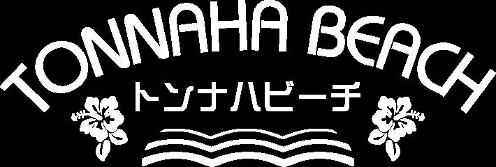 トンナハビーチ